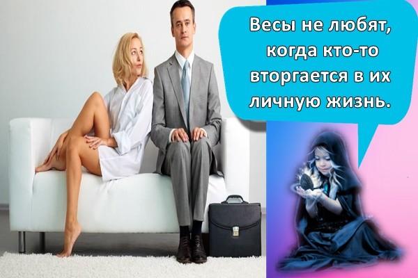 Весы не любят, когда кто-то вторгается в их личную жизнь.