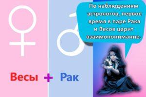 Совместимость и проблемы в отношениях женщины-Весов и мужчины-Рака