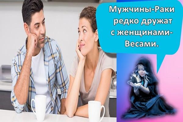 Мужчины-Раки редко дружат с женщинами-Весами.