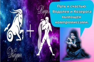 Совместимость и проблемы в отношениях женщины-Водолея и мужчины-Козерога