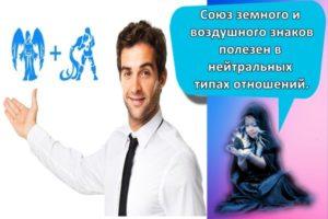 Совместимость и проблемы в отношениях женщины-Водолея и мужчины-Девы