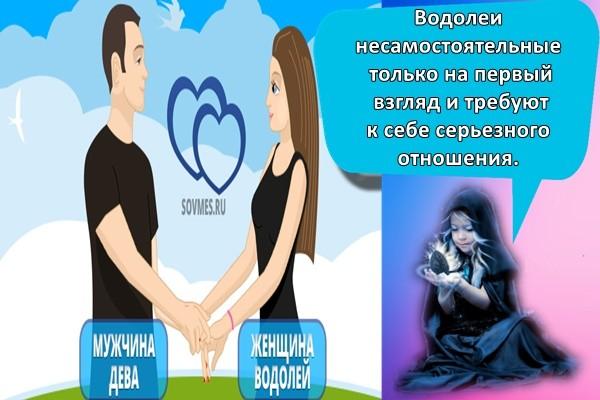 Водолеи несамостоятельные только на первый взгляд и требуют к себе серьезного отношения.