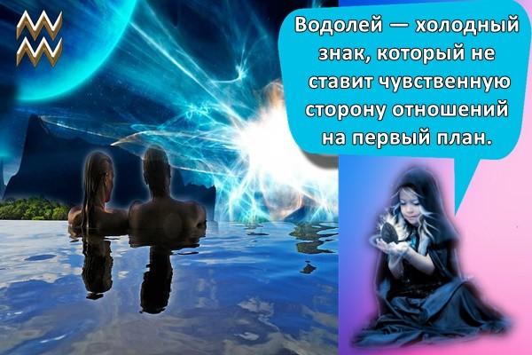Водолей — холодный знак, который не ставит чувственную сторону отношений на первый план.