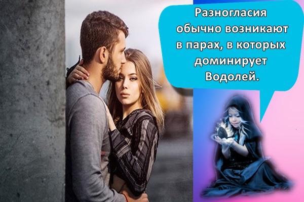 Разногласия обычно возникают в парах, в которых доминирует Водолей.