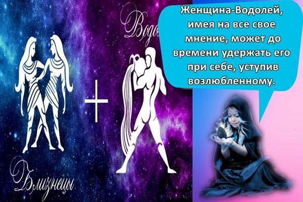 Женщина-Водолей, имея на все свое мнение, может до времени удержать его при себе, уступив возлюбленному.