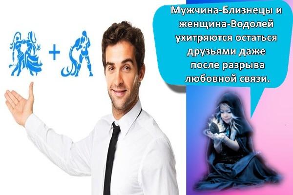 Мужчина-Близнецы и женщина-Водолей ухитряются остаться друзьями даже после разрыва любовной связи.