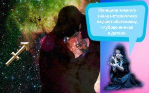 Совместимость и проблемы в отношениях женщины-Девы и мужчины-Стрельца