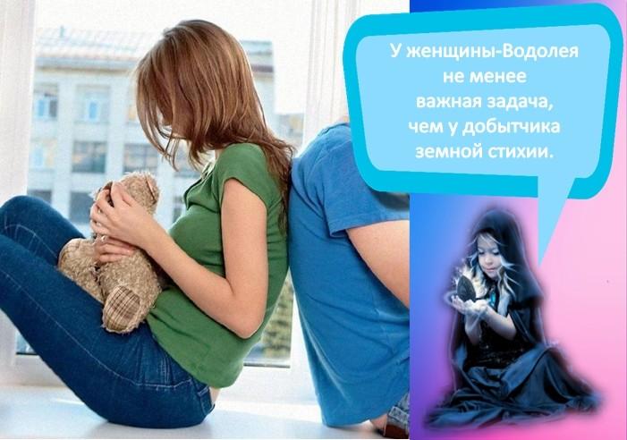 У женщины-Водолея не менее важная задача, чем у добытчика земной стихии.