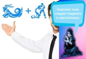 Совместимость и проблемы в отношениях женщины-Козерога и мужчины-Водолея