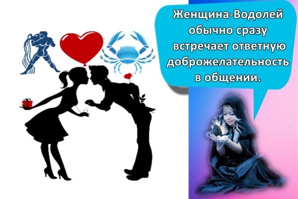 Женщина-Водолей обычно сразу встречает ответную доброжелательность в общении.