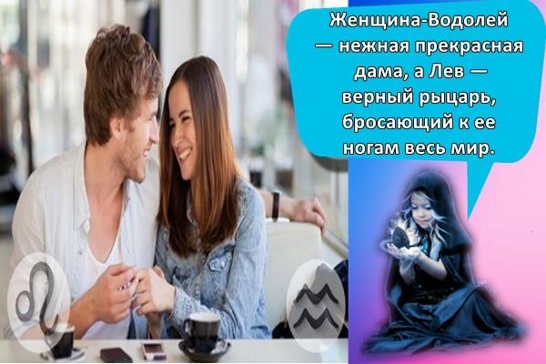 Женщина-Водолей — нежная прекрасная дама, а Лев — верный рыцарь, бросающий к ее ногам весь мир.