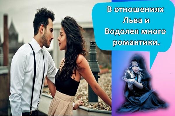 В отношениях Льва и Водолея много романтики. Мужчина огненного знака щедр на подарки, культурные развлечения.