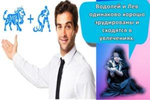 Совместимость и проблемы в отношениях женщины-Водолея и мужчины-Льва