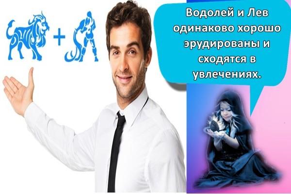Водолей и Лев одинаково хорошо эрудированы и сходятся в увлечениях.