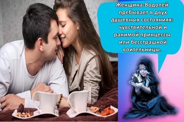 Женщина-Водолей пребывает в двух душевных состояниях: чувствительной и ранимой принцессы или бесстрашной воительницы.