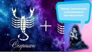 Совместимость и проблемы в отношениях женщины-Скорпиона и мужчины-Скорпиона