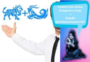 Совместимость и проблемы в отношениях женщины-Козерога и мужчины-Льва