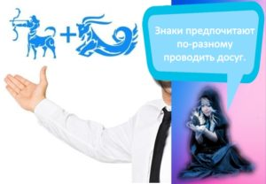 Совместимость и проблемы в отношениях женщины-Козерога и мужчины-Стрельца
