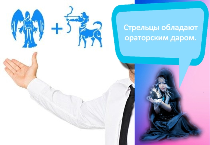 Стрелец и дева знаки зодиака