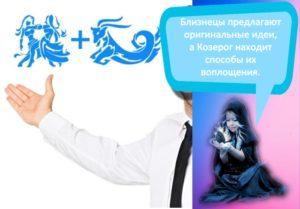 Совместимость и проблемы в отношениях женщины-Козерога и мужчины-Близнецов
