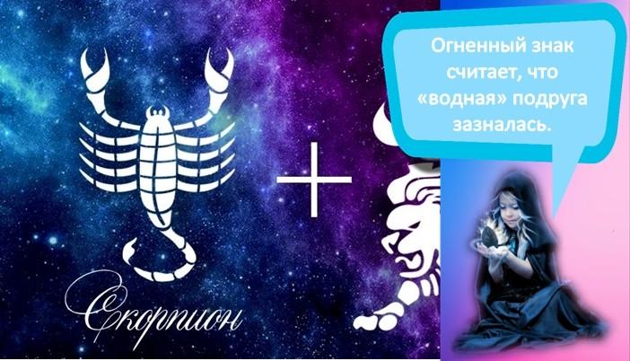 Скорпион и лев совместимость