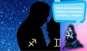 Совместимость и проблемы в отношениях женщины-Стрельца и мужчины-Близнецов
