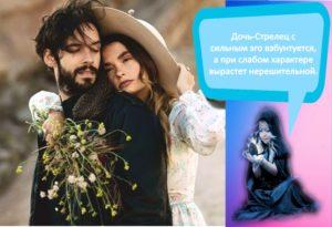 Совместимость и проблемы в отношениях женщины-Стрельца и мужчины-Козерога