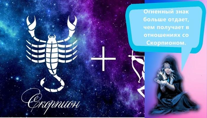 Женщина Стрелец мужчина Скорпион совместимость