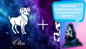 Совместимость и проблемы в отношениях женщины-Козерога и мужчины-Овна