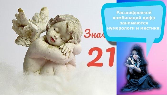 21 22 на часах значение