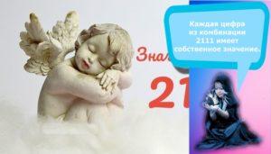 Значение времени 21 11 на часах согласно ангельской нумерологии и советы