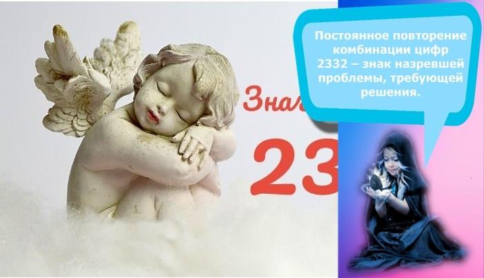 23 32 на часах значение