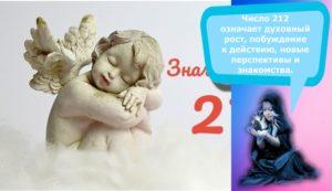 Что значит число 212 согласно ангельской нумерологии – расшифровка