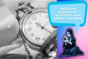 Значение чисел 00 11 на часах согласно ангельской нумерологии и советы