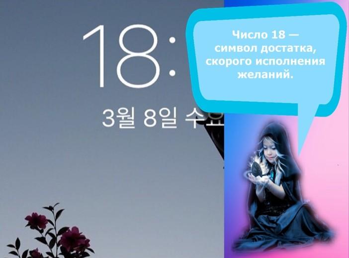 18 08 на часах значение