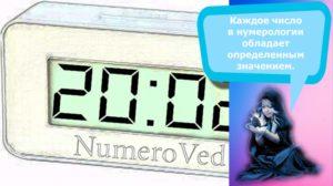 Время 20 00 на часах – расшифровка значения согласно ангельской нумерологии