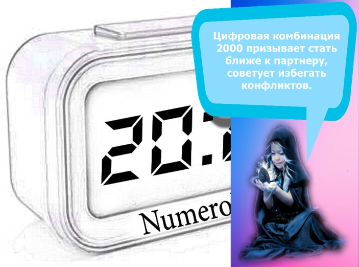 20 00 на часах значение