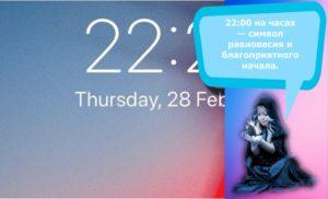 Время 22 00 на часах – расшифровка значения согласно ангельской нумерологии