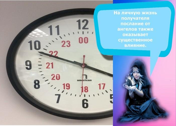 21 11 на часах значение