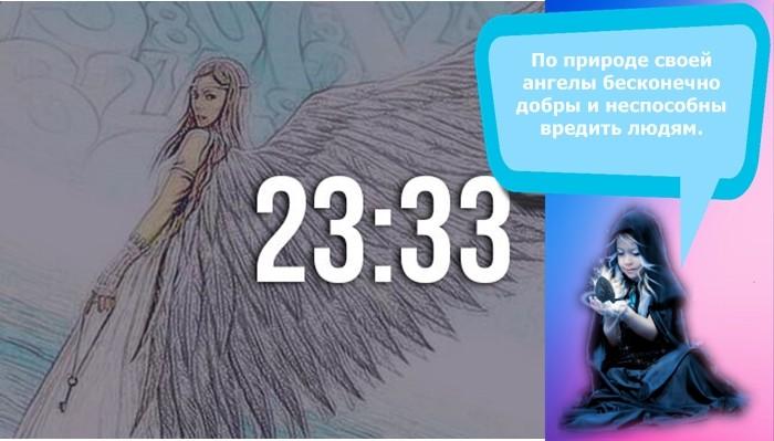 23 33 на часах значение