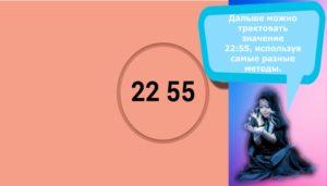 Значение чисел 22 55 на часах согласно ангельской нумерологии Дорин Верче