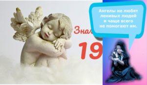 Значение времени 19 19 на часах согласно ангельской нумерологии Дорин Верче