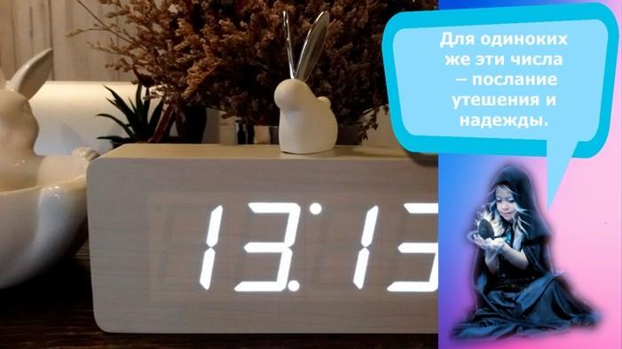 13 33 на часах значение