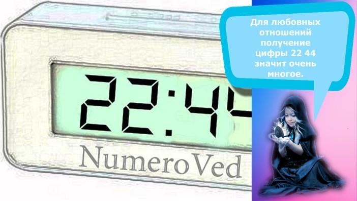 22 44 на часах значение