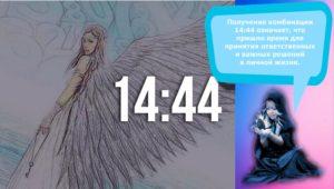 Значение чисел 14 44 на часах согласно ангельской нумерологии Дорин Верче
