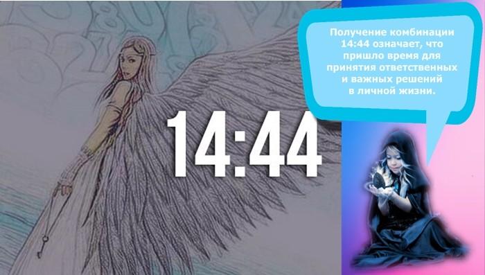 14 44 на часах значение