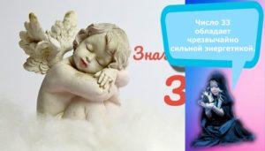 Значение чисел 00 33 на часах согласно ангельской нумерологии и советы