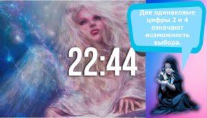 Значение цифр 22 44 на часах согласно ангельской нумерологии Дорин Верче
