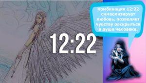 Значение времени 12 22 на часах согласно ангельской нумерологии и советы