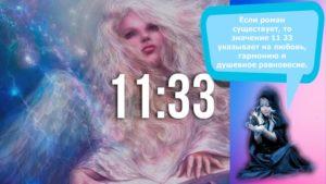 Значение чисел 11 33 на часах согласно ангельской нумерологии и советы